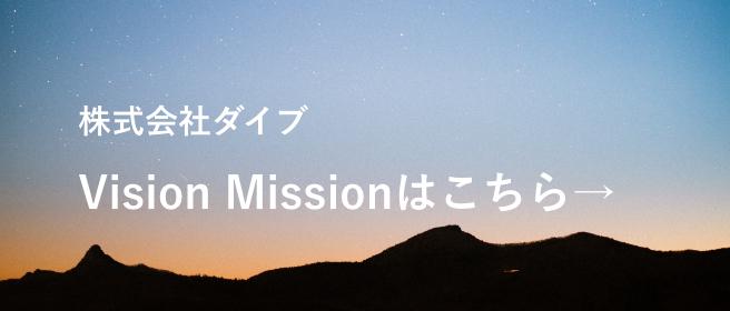Vision Missionはこちら